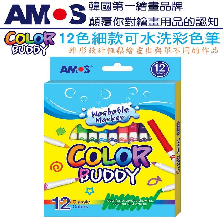 【韓國AMOS】 12色細頭可水洗彩色筆