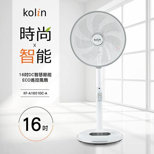 【歌林kolin】16吋DC馬達ECO遙控風扇 KF-A1601DC-A