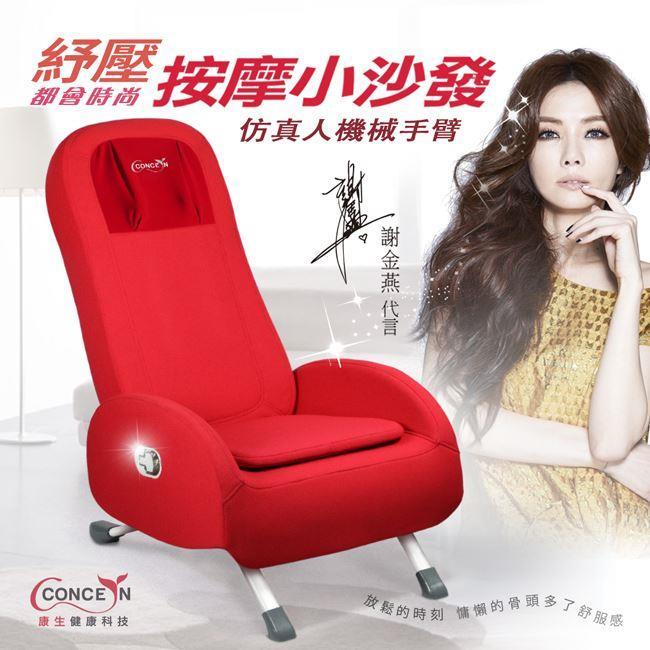 【康生concern】舞動天后時尚按摩小沙發