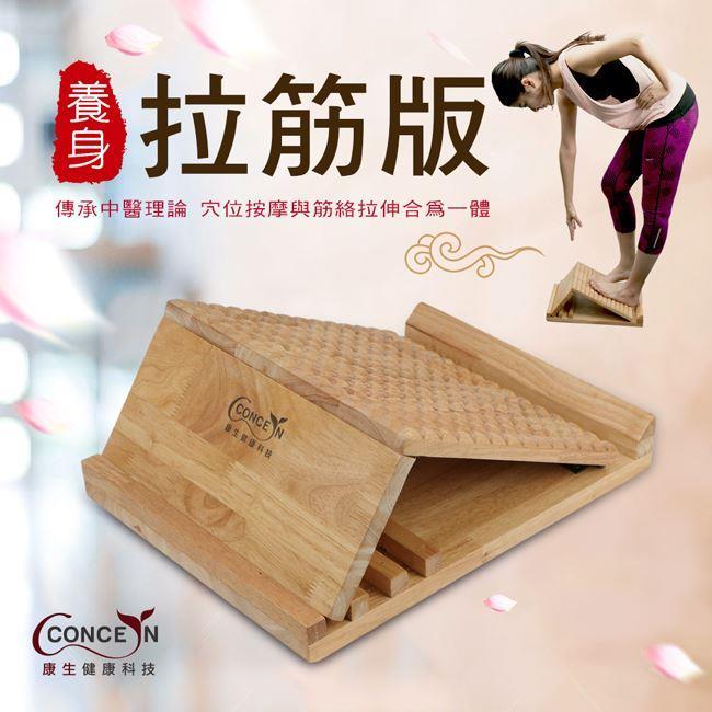 【Concern康生】橡木實木多功能養生拉筋板