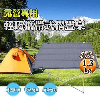 【戶外專用】露營專用輕巧攜帶式摺疊桌