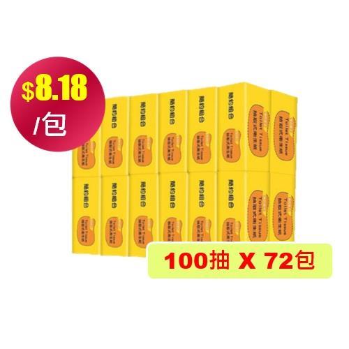 【簡約組合】優質抽取式衛生紙100抽×72包/箱(黃色)