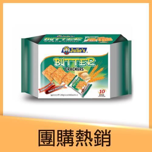 【茱蒂絲】奶油蘇打餅250g