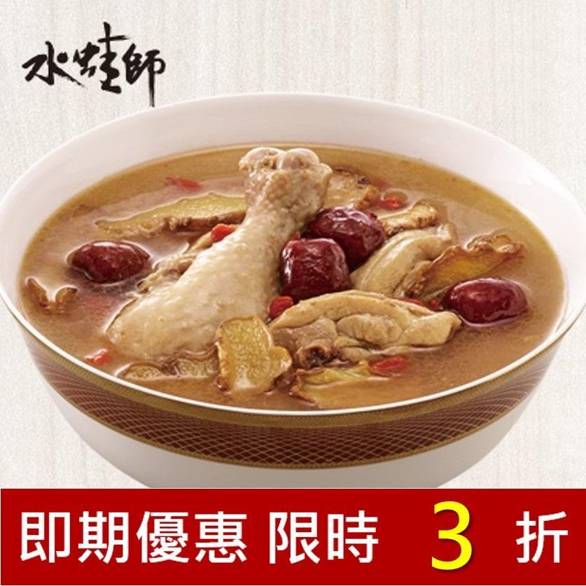 福利品【冷凍店取-水蛙師】麻油上補鮮雞湯(1200g(固形物:300g))