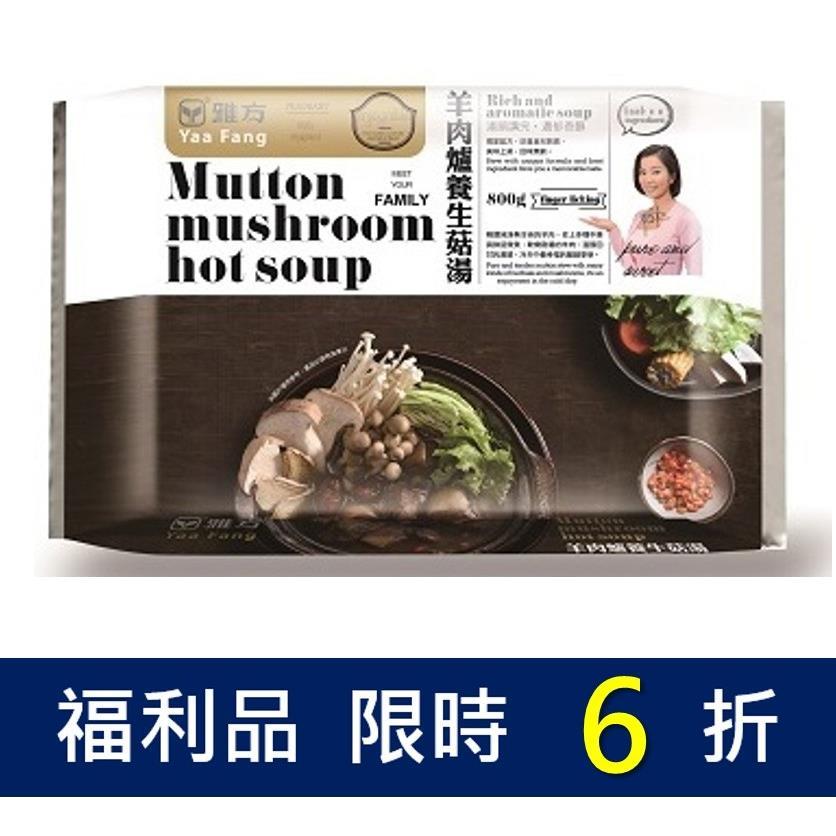 【冷凍店取-雅方】羊肉爐養生菇湯(800g/盒*3盒)