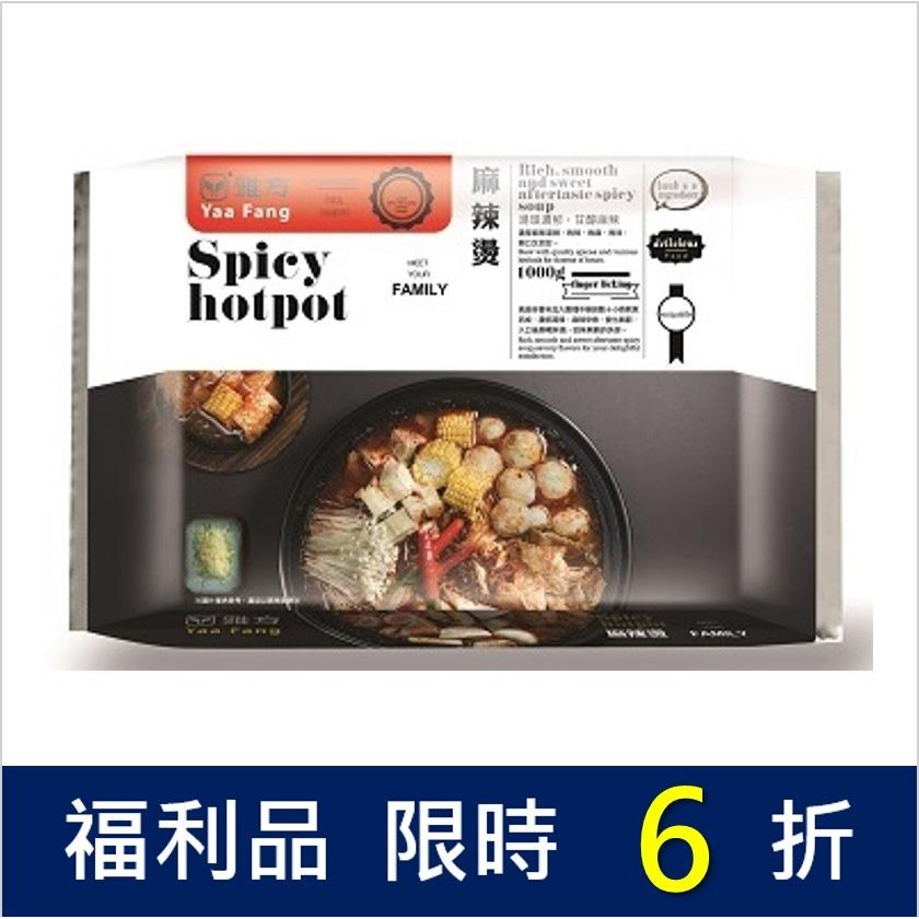 【冷凍店取-雅方】麻辣燙(1000g/盒*3盒)