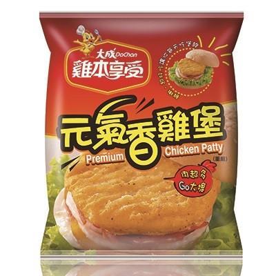 【冷凍店取-雞本享受】大成元氣香雞堡 (500)