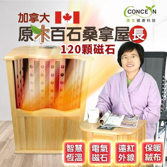 【康生concern】遠紅外線養生 加拿大原木百石長桑拿桶