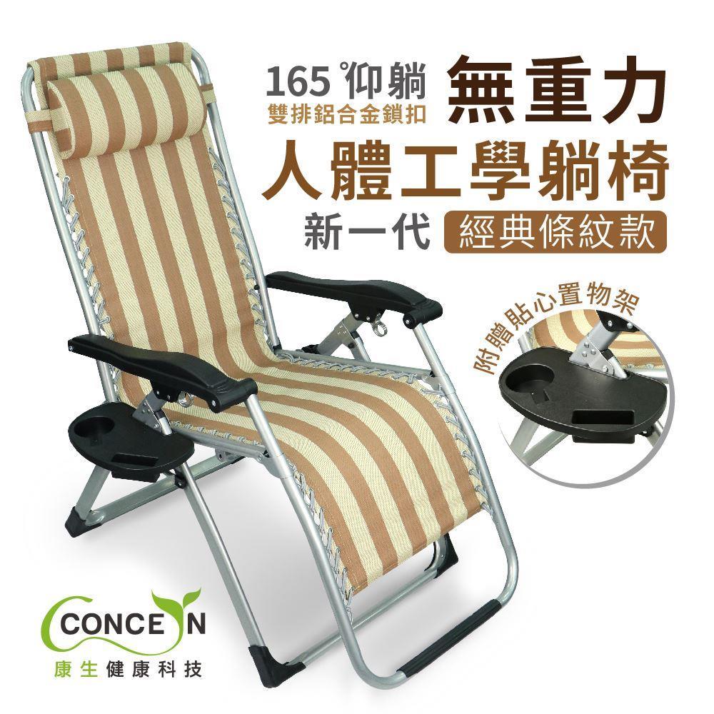【Concern 康生】新一代升級版 無重力人體工學躺椅(含軟墊)