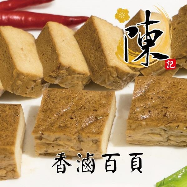 【冷凍店取-陳記好味】30年老店煙燻滷味-香滷百頁200g