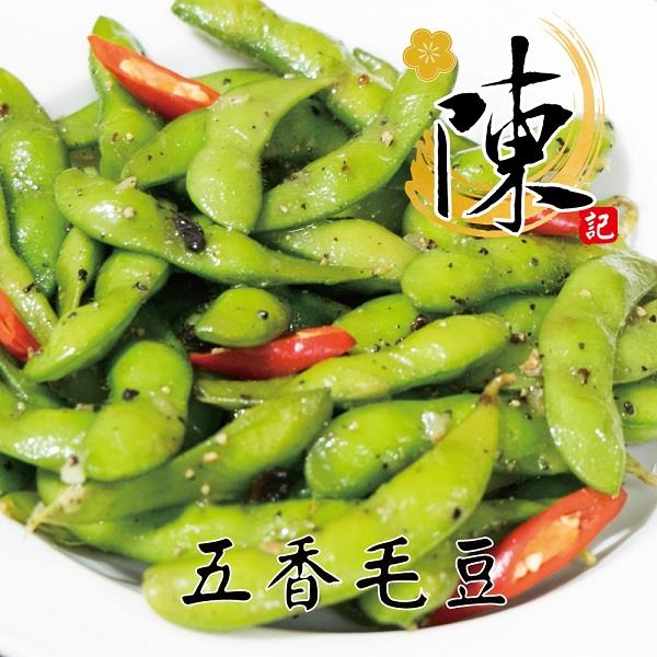 【冷凍店取-陳記好味】30年老店煙燻滷味-五香毛豆200g