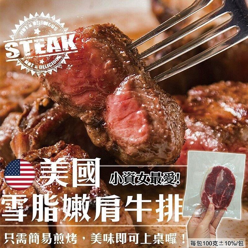 【冷凍店取】美國嫩肩雪脂牛(100g±5%/包)