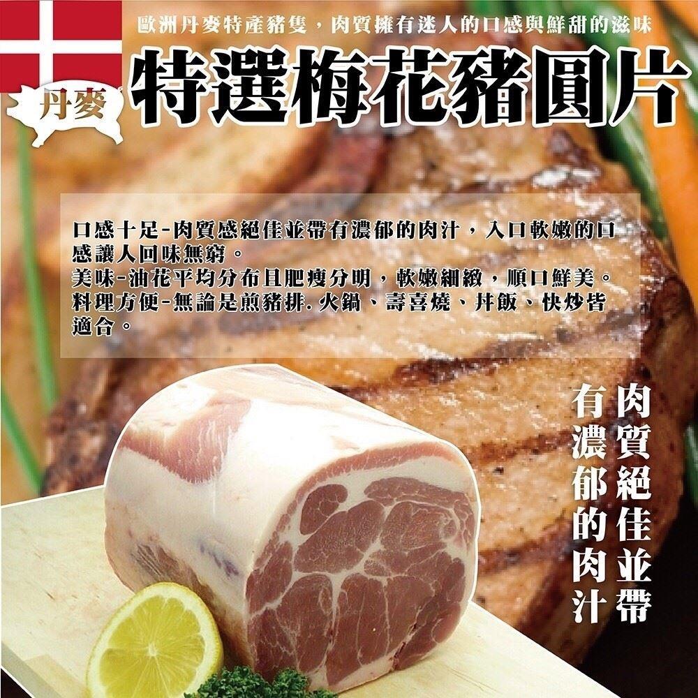 【冷凍店取】丹麥特選厚度1cm梅花豬圓片(100g/包)