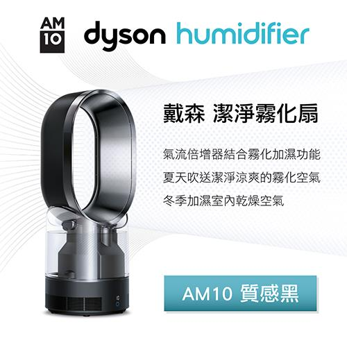 Dyson hygenic mist AM10 潔淨霧化扇 (質感黑)