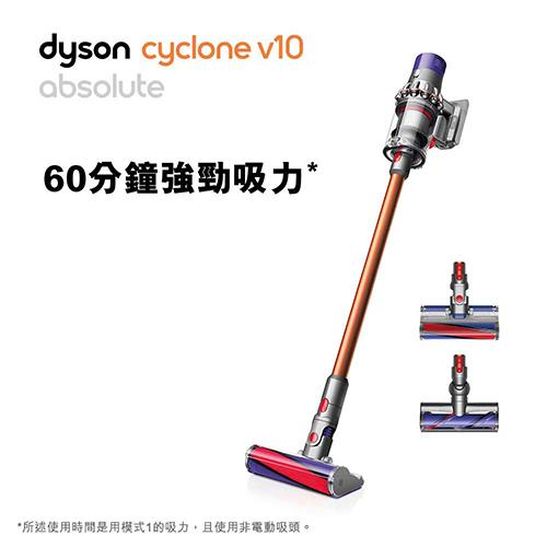 Dyson 戴森 Cyclone V10 Absolute 無線手持吸塵器(銅色)