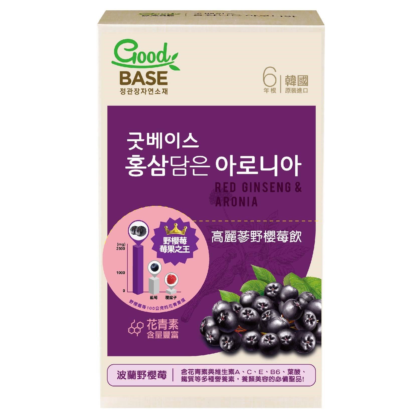 【正官庄】高麗蔘野櫻莓飲(50ml*5包/盒)