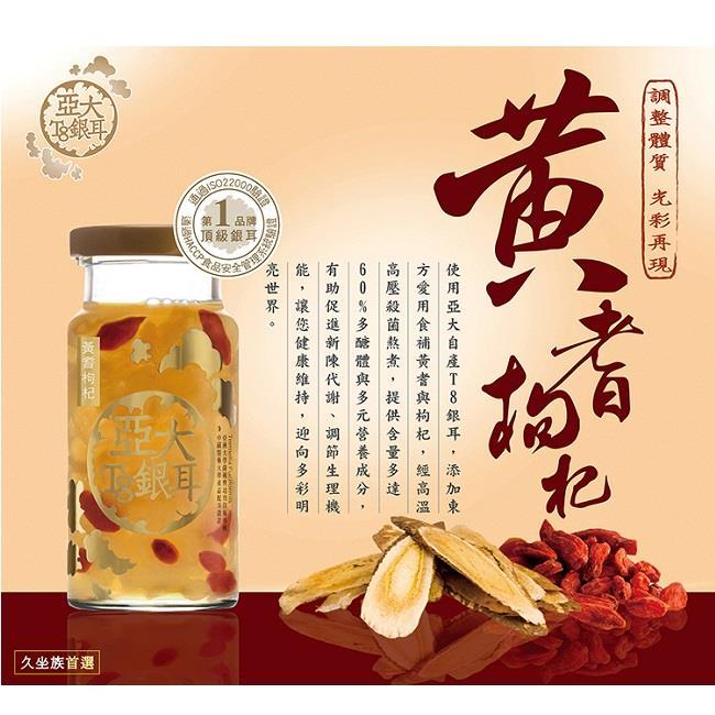 【亞太T8】黃耆枸杞6入禮盒