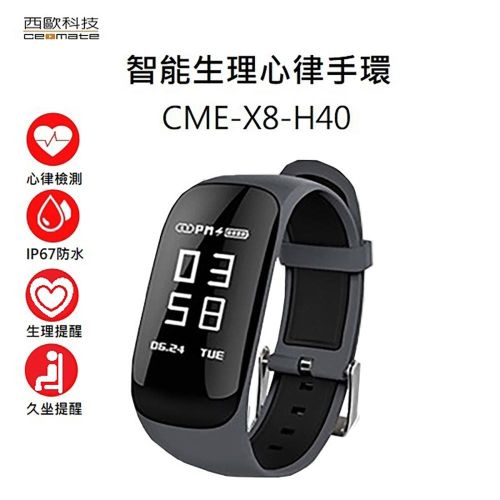 【西歐科技】智能生理心律手環 西歐科技 CME-X8-H40
