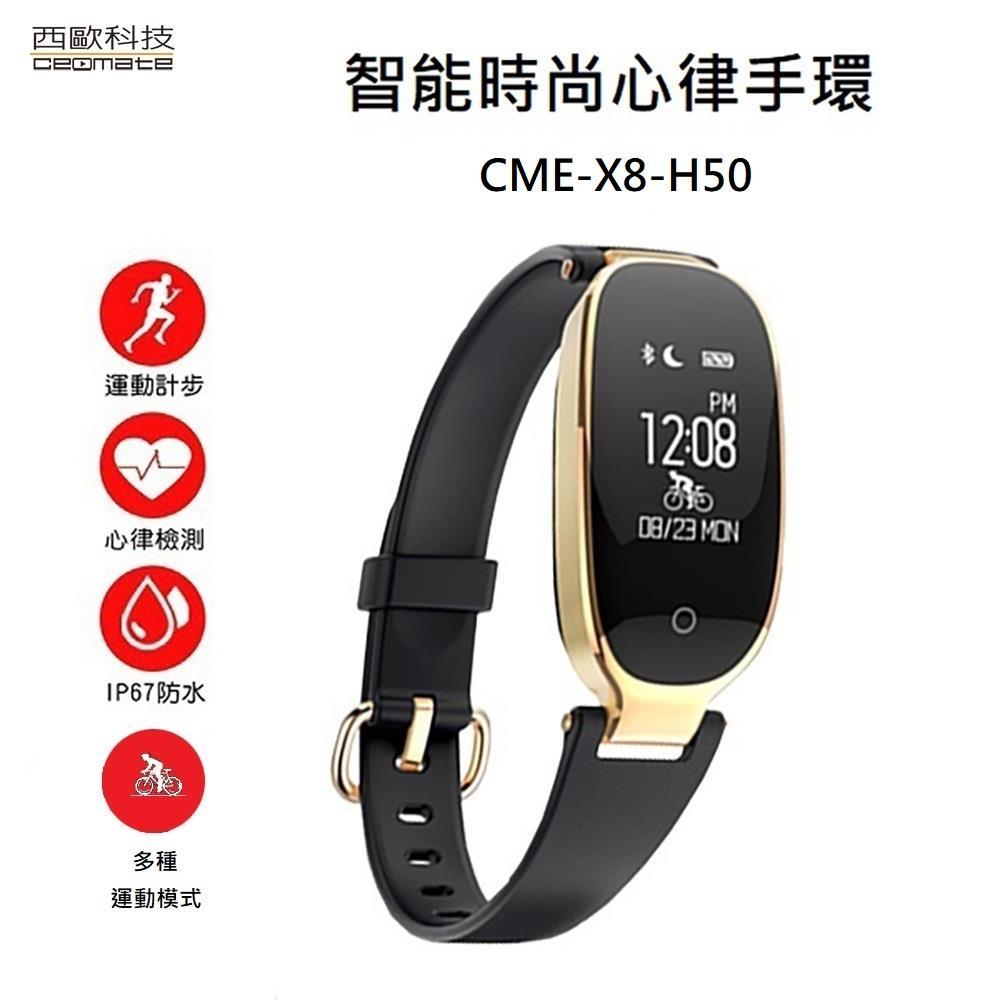 【西歐科技】智能時尚心律手環 西歐科技 CME-X8-H50