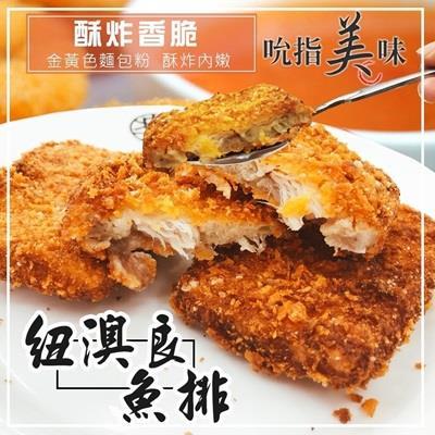 【冷凍店取】黃金比例酥炸紐奧良魚排(3片/包,210g±10%/包)