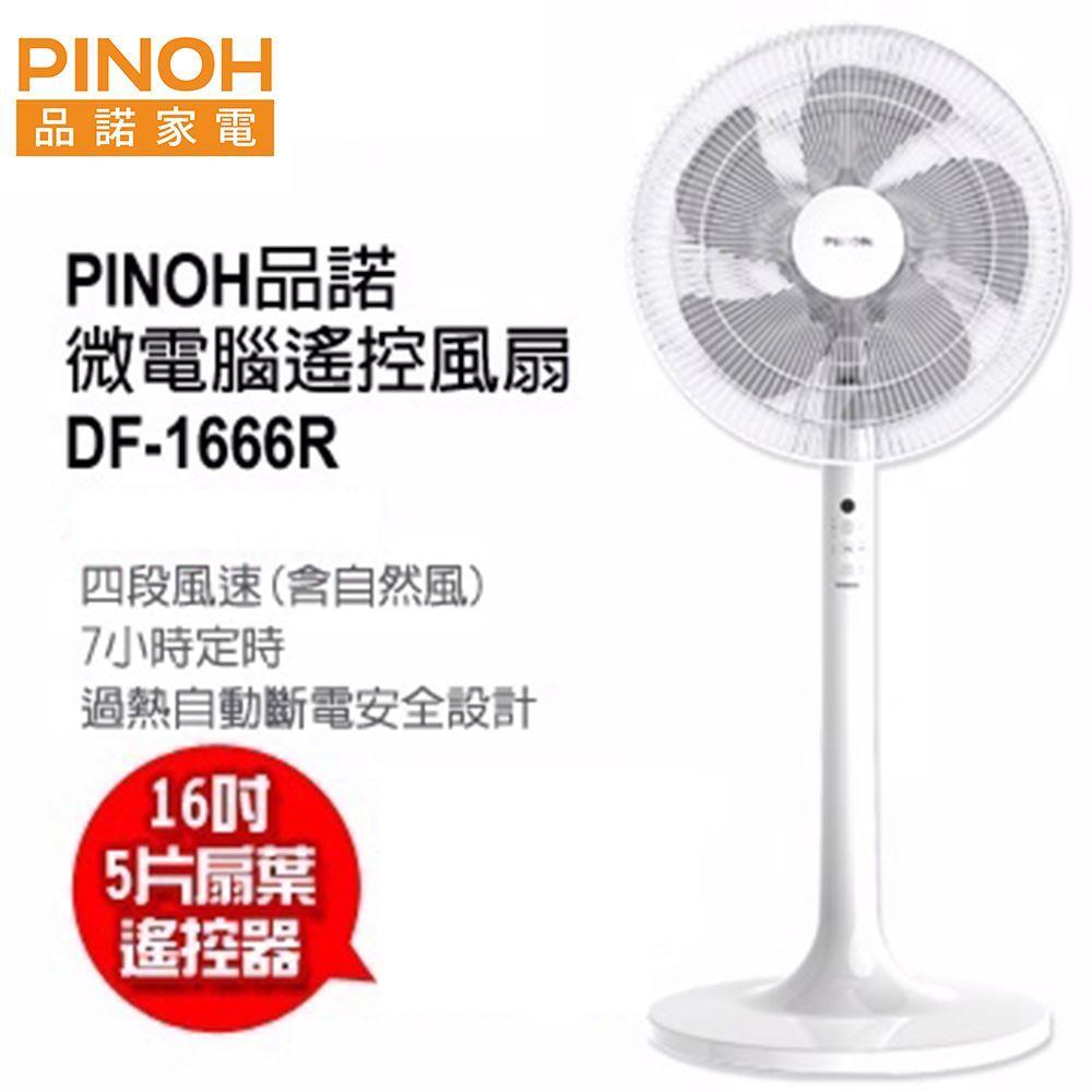 【PINOH品諾】16吋微電腦遙控式風扇(DF-1666R)
