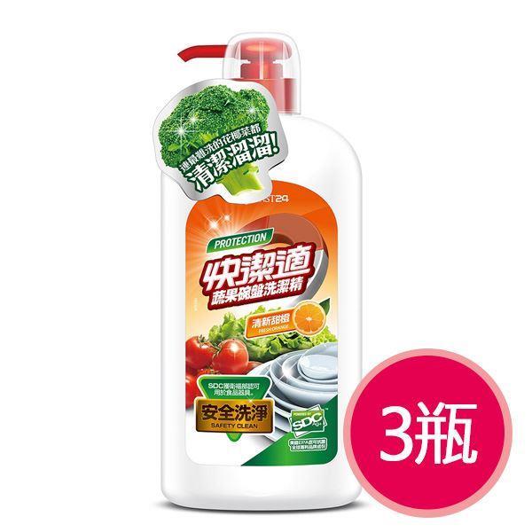 【快潔適】蔬果碗盤洗潔精1000gm*3瓶