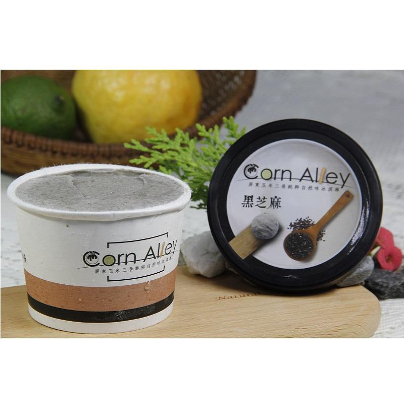 【冷凍店取-玉米三巷】純粹自然味冰淇淋-黑芝麻口味(100g/杯)