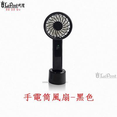 【LEPONT】手電筒風扇