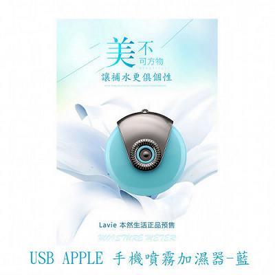 【LEPONT】APPLE手機噴霧加濕器
