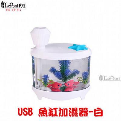 【LEPONT】USB魚缸燈加濕器