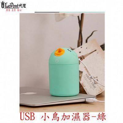 【LEPONT】USB小鳥加濕器