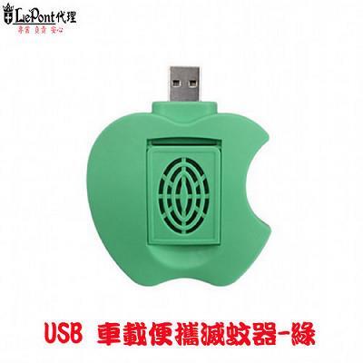 【LEPONT】USB車載便攜滅蚊器