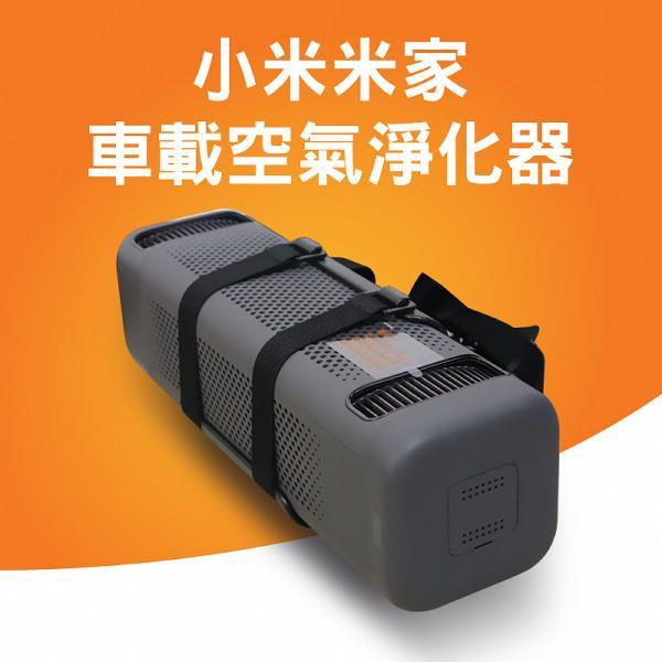 【小米】米家車載空氣淨化器
