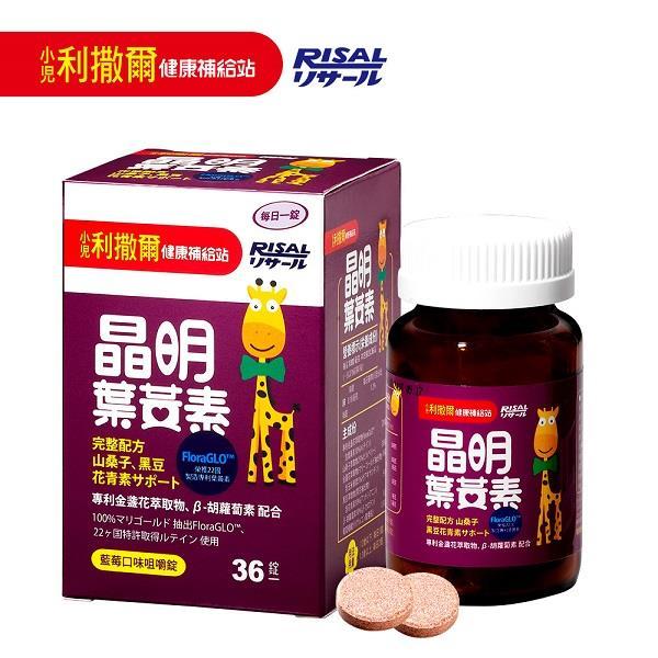 小兒利撒爾晶明葉黃素咀嚼錠-藍莓口味(36錠)