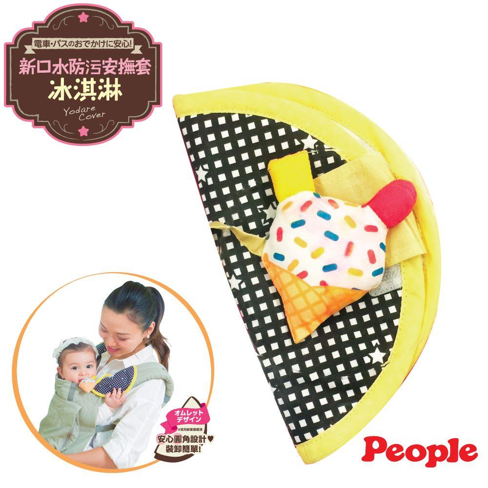 【日本People】新口水防污安撫套(冰淇淋)