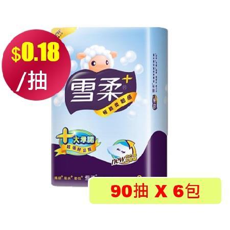 【雪柔】抽取式衛生紙90抽*6包*1串