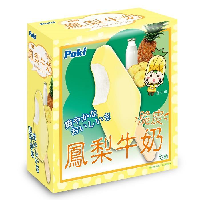 【冷凍店取-百吉】鳳梨牛奶雪糕(70g*5)