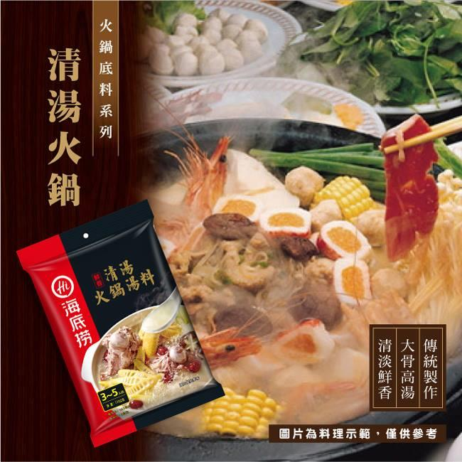 海底撈調味料-鮮香清湯火鍋湯料,110g