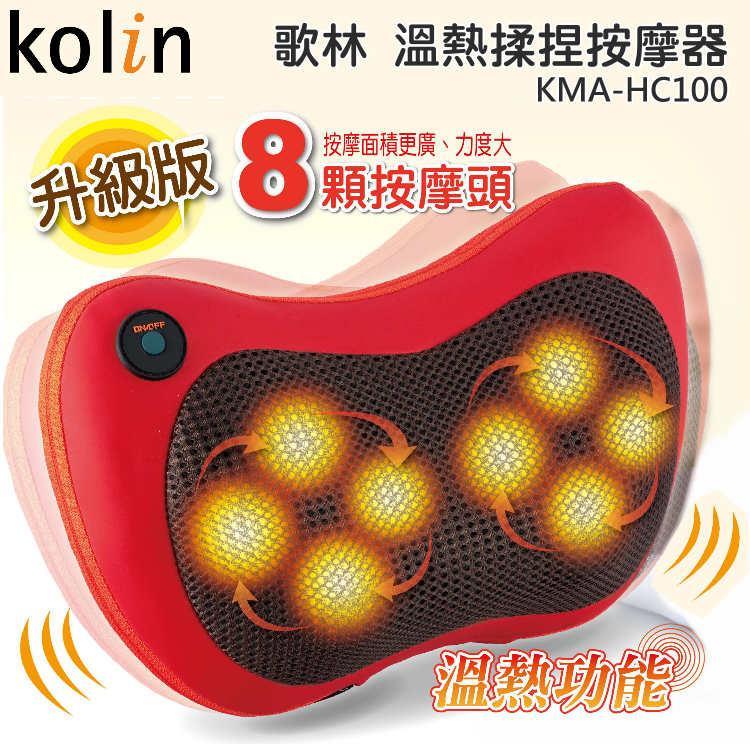 【Kolin】歌林按摩器 KMA-HC100