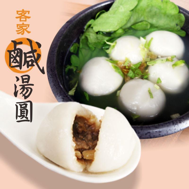 【老爸ㄟ廚房】2盒內埔老街手工鹹湯圓10顆入