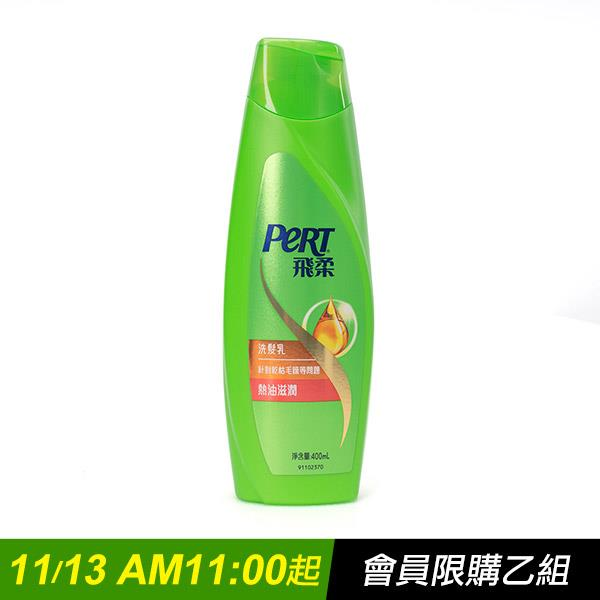 【全家商品預售】飛柔熱油 400ml洗髮乳*買一送一