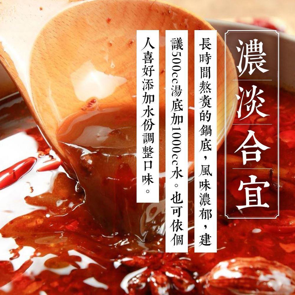 【 冷凍店取-陳記好味】大紅袍麻辣湯底(500cc)
