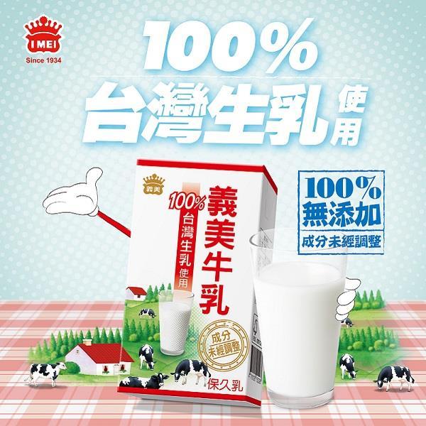 【義美】牛乳(保久乳)125ml*24入/箱