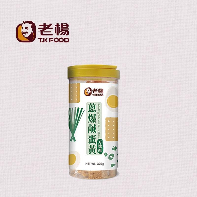 【老楊】小圓桶-青蔥鹹蛋黃方塊酥370g/罐