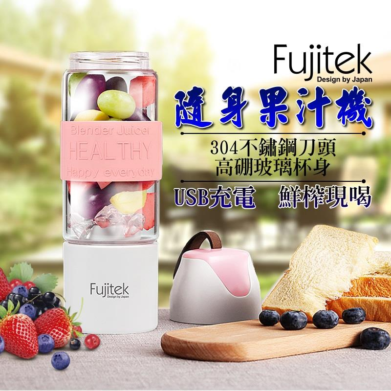 【富士電通】USB充電式隨鮮果汁機 / 便攜式FT-JER01