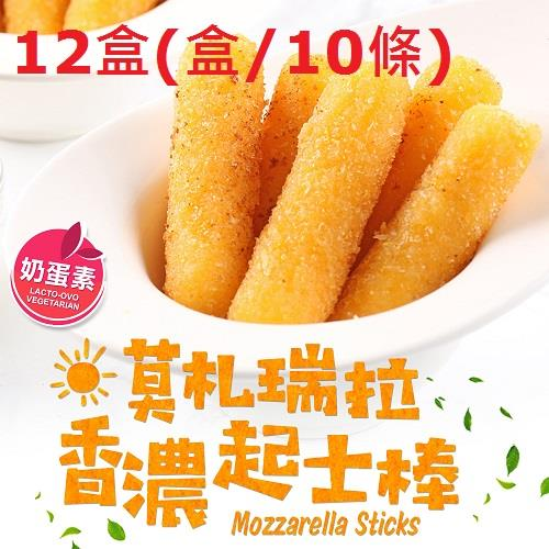 【愛上新鮮】義式莫札瑞拉香濃起士棒12盒
