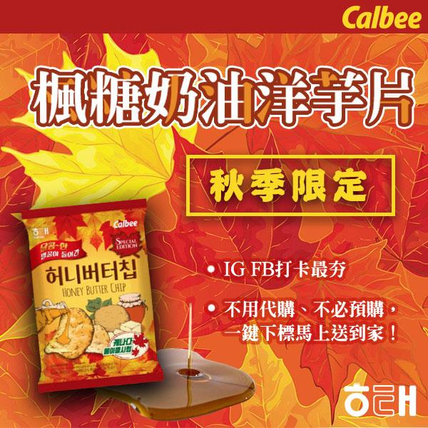 即期優惠【揪揪購-韓食尚】海太楓糖蜂蜜奶油洋芋片(60g±10%/包)