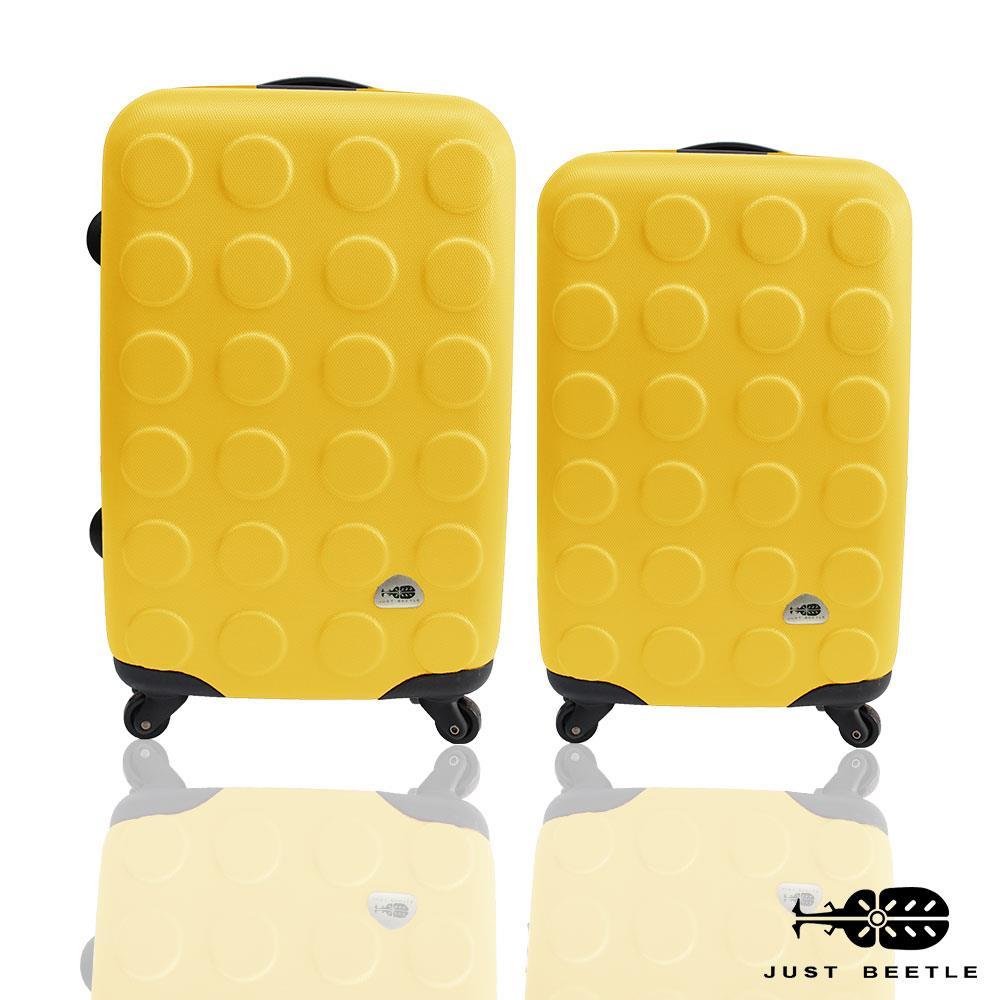 Just Beetle積木系列24吋+20吋輕硬殼旅行箱/行李箱