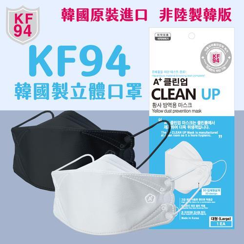 韓國製A+ CLEAN UP KF94 3D立體口罩