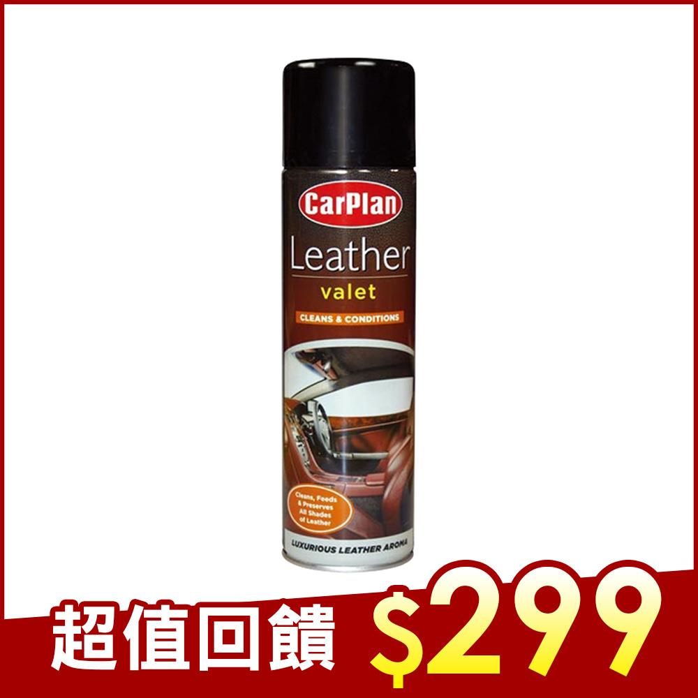 CarPlan卡派爾Leather Valet 皮革保養乳